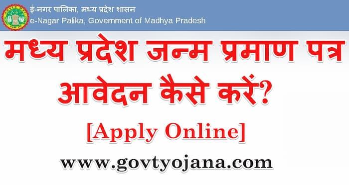 मध्य प्रदेश जन्म प्रमाण पत्र के लिए ऑनलाइन आवेदन कैसे करें