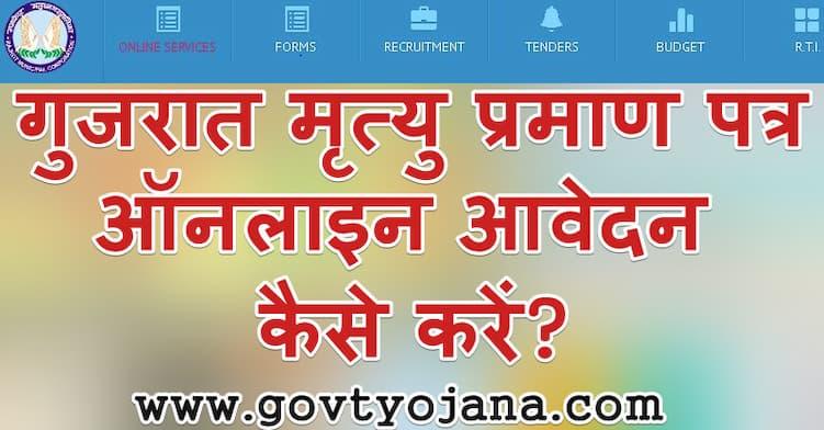 गुजरात मृत्यु प्रमाण पत्र के लिए ऑनलाइन आवेदन कैसे करें