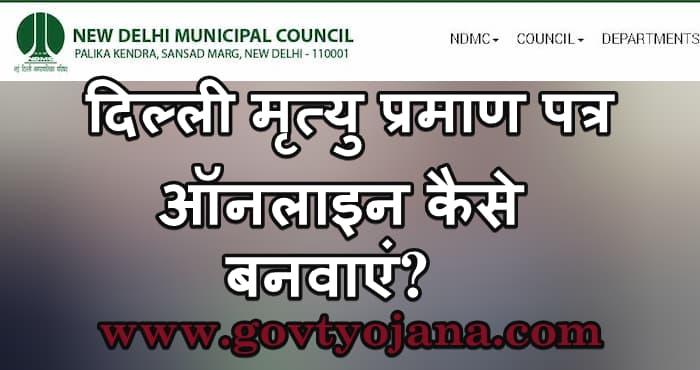 दिल्ली मृत्यु प्रमाण पत्र ऑनलाइन कैसे बनवाएं
