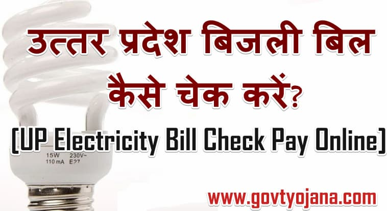 UP Check Online Electricity bill