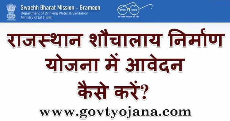 राजस्थान शौचालाय निर्माण योजना में आवेदन कैसे करें