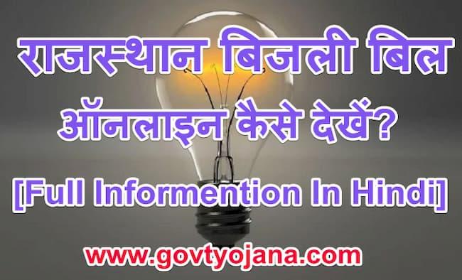 राजस्थान बिजली बिल कैसे देखे