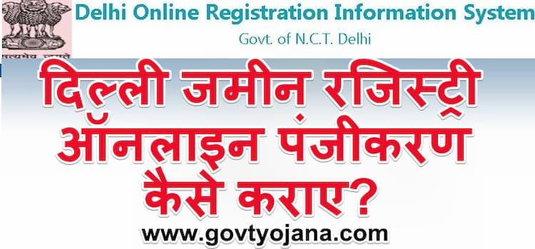 दिल्ली ज़मीन रजिस्ट्री ऑनलाइन पंजीकरण कैसे कराए