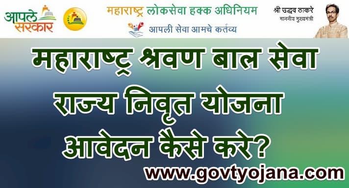 महाराष्ट्र श्रवण बाल सेवा राज्य निवृत योजना