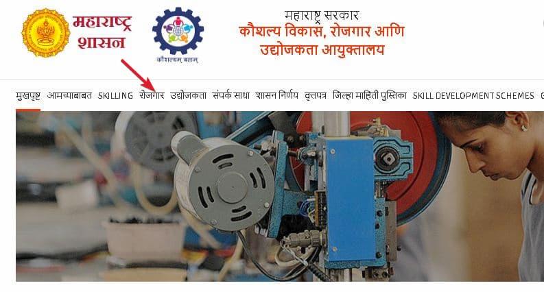 माहास्वमं रोजगार पंजीकरण महाराष्ट्र पोर्टल