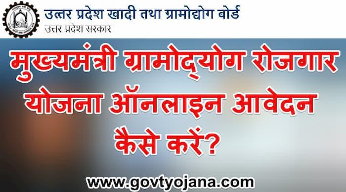 मुख्यमंत्री ग्रामोद्योग रोजगार योजना