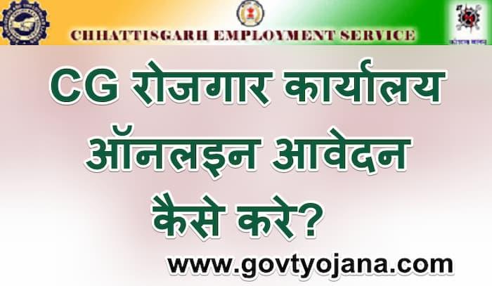 CG रोजगार कार्यालय ऑनलइन आवेदन कैसे करे