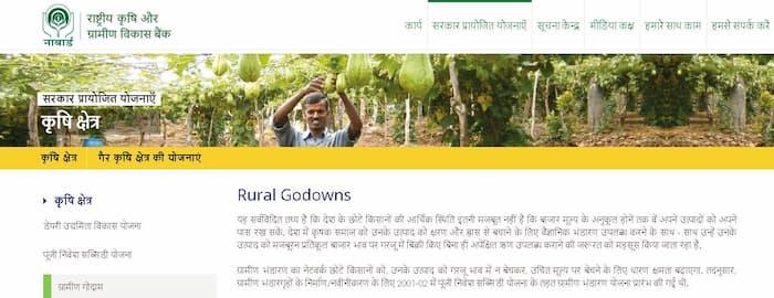 ग्रामीण भंडारण योजना