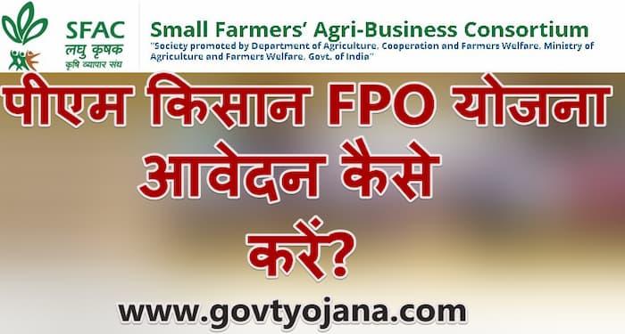 पीएम किसान FPO योजना के लिए आवेदन कैसे करें