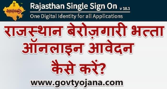 राजस्थान बेरोज़गारी भत्ता योजना में ऑनलाइन आवेदन कैसे करें