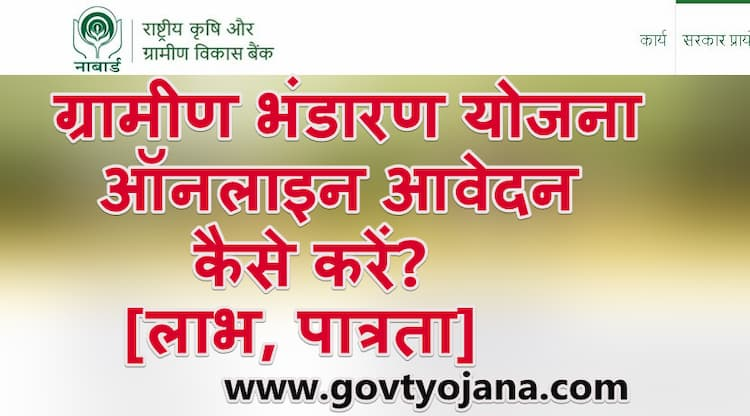 Grameem Bhandaran yojana