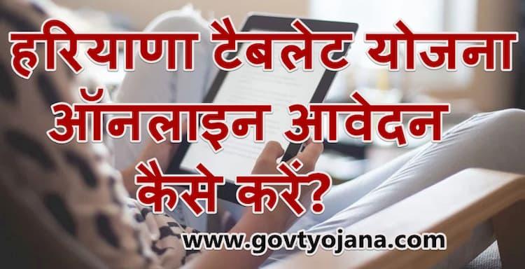 Haryana Free Tablet Yojana