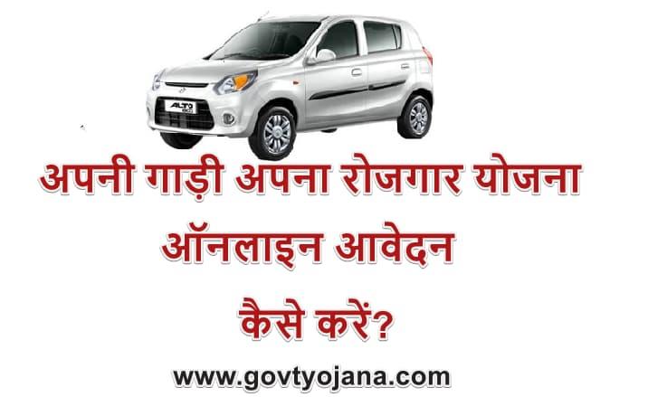 पंजाब अपनी गाड़ी अपना रोजगार योजना