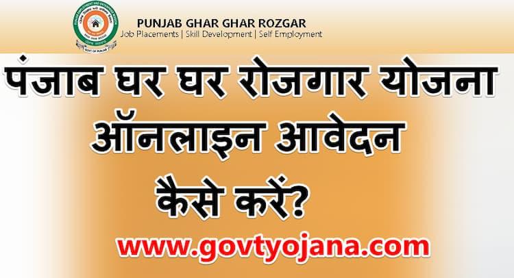 पंजाब घर घर रोजगार योजना में ऑनलाइन आवेदन कैसे करें 3