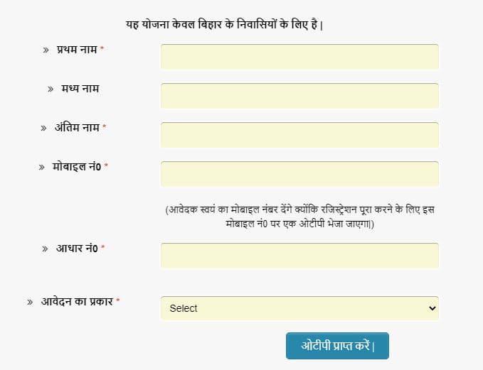 बिहार मुख्यमंत्री उद्यमी योजना ऑनलाइन आवेदन कैसे करें