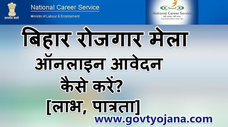 Bihar Rojgar Mela Application form