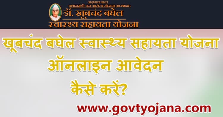 Khubchand Baghel Swasthya Sahayata Yojana