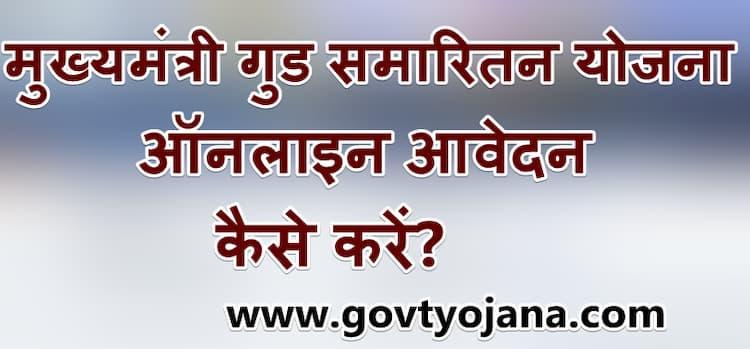 यूपी मुख्यमंत्री गुड समारितन योजना ऑनलाइन आवेदन कैसे करें
