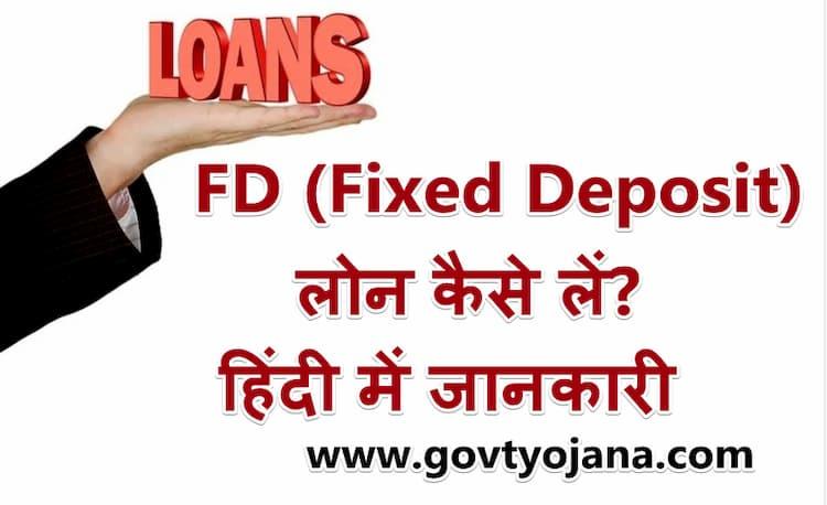FD (Fixed Deposit) लोन कैसे लें