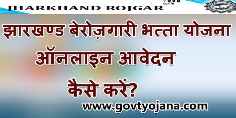 Jharkhand Berojgari Bhatta Yojana :-झारखंड सरकार ने अपने प्रदेश के युवाओं के लिए एक महत्वकांक्षी योजना की शुरुआत की है इस योजना का नाम झारखंड बेरोजगारी भत्ता रखा गया है। Jharkhand Berojgari Bhatta Yojana के अंतर्गत प्रदेश के शिक्षित बेरोजगार युवाओं को सरकार की तरफ से बेरोजगारी भत्ता प्रदान किया जाएगा। सभी जानते है कि बेरोजगारी देश के लिए एक बड़ी समस्या बनी हुई है। झारखंड राज्य में अब से काफी युवा है जो अपनी पढ़ाई पूरी कर चुके हैं, लेकिन पढ़ाई पूरी करने के बाद भी होने कोई नौकरी या कोई रोजगार प्राप्त नहीं हुआ जो कि झारखंड युवाओं के लिए बड़ी समस्या का सबब बना हुआ है। रोजगार न मिल पाने के कारण युवाओं को अपनी दैनिक जरूरतों को पूरा करने में काफी समस्याओं का सामना करना पड़ता है। लेकिन अपनी समस्याओं को दूर करते हुए ही झारखंड राज्य सरकार ने झारखंड बेरोजगारी भत्ता योजना की शुरुआत की है। इस योजना के अंतर्गत राज्य के युवाओं को आर्थिक सहायता राशि प्रदान की जाएगी। ताकि वह अपनी जरूरतो को पूरा कर सके। चलिये अब राज्य के बेरोजागर युवा इस योजना में आवेदन कैसे कर सकते है? आवेदन करने के लिए जरूरी दस्तावेज़ कौन - कौन से निर्धारित किए गए है उनके बारे में जानते है - झारखण्ड बेरोज़गारी भत्ता योजना | Jharkhand Berojgari Bhatta Yojana झारखण्ड बेरोज़गारी भत्ता योजना झारखण्ड सरकार के द्वारा शुरू की गई एक महत्वाकांक्षी योजना है। इस योजना के अंतर्गत प्रदेश सरकार राज्य के युवाओं को जो अपनी पढ़ाई पूरी कर चुके है, लेकिन किसी कारण नौकरीं नही लगी है, उन्हें सरकार बेरोजगारी भत्ता प्रदान करेगी। बेनामी संपत्ति क्या है? | Benami Property Act full information in Hindi । बेनामी प्रॉपर्टी के सभी नियम और जानकारी Jharkhand Berojgari Bhatta Yojana 2021 के तहत युवाओं को 5000 से लेकर 7000 रुपये बेरोजगारी भत्ता के रूप में प्रदान किये जाएँगे। जानकारी दे कि ₹5000 बेरोजगारी भत्ता उन युवाओं को दिया जाएगा जो स्नातक की पढ़ाई पूरी कर चुके हैं। और ₹7000 बेरोजगारी भत्ता उन युवाओं को दिया जाएगा जिन्होंने अपनी पोस्ट ग्रेजुएशन की पढ़ाई पूरी कर ली है। इस बेरोजगारी भत्ता का लाभ युवाओं को तब तक दिया जाएगा जब तक कि उनकी नौकरीं नही लग जाती है। उन्नत भारत अभियान योजना | Unnat Bharat Abhiyan YojanaApplication Form झारखण्ड बेरोजगार य