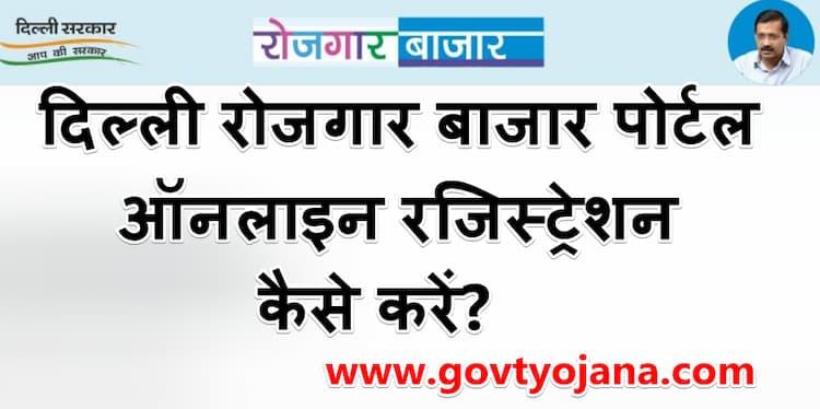 दिल्ली रोजगार बाजार जॉब पोर्टल