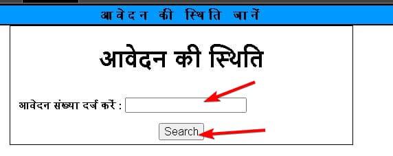 बिहार शताब्दी निजी नलकूप योजना में ऑनलाइन आवेदन कैसे करें