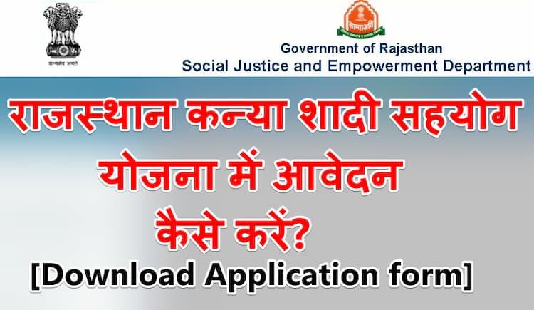 Download Kanya Shadi Saheyog yojana Apply Form