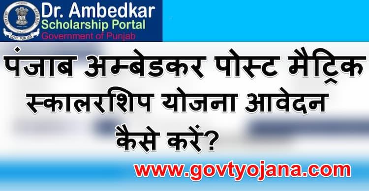 Punjab Ambedkar Post Metric Scholarship Scheme