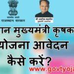 Rajasthan Chief Minister Krishak Sathi Yojana 2021