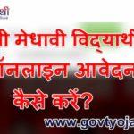 मुख्यमंत्री मेधावी विद्यार्थी योजना में ऑनलाइन आवेदन कैसे करें