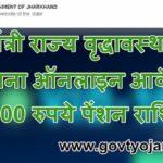 Mukhyamantri Rajya Vridhavastha Pension Yojana