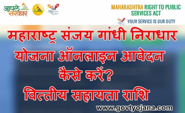 महाराष्ट्र संजय गांधी निराधार अनुदान योजना